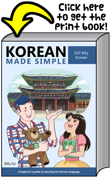 All Korean Vocabulary PDFs - Key To Korean