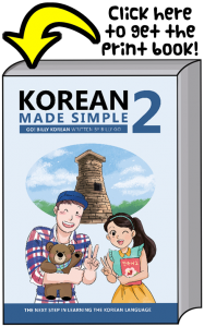 Korean Made Simple - Learn Korean with GO! Billy Korean