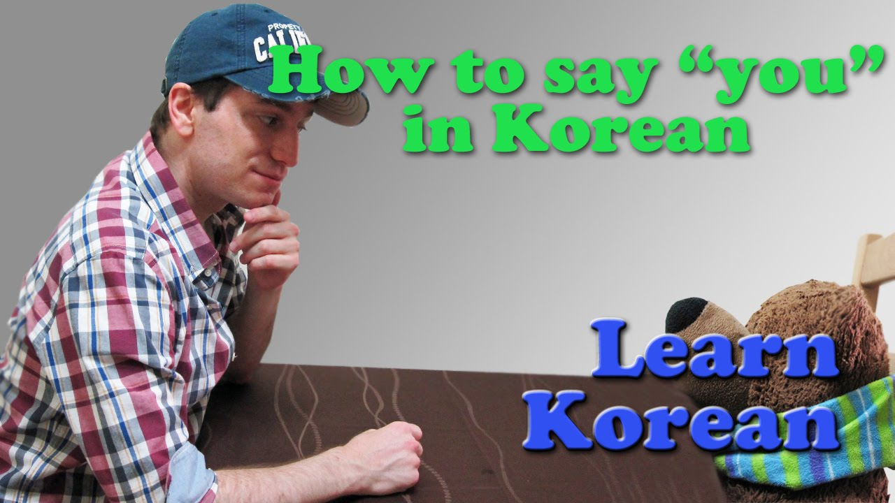 how to say your highness in korean