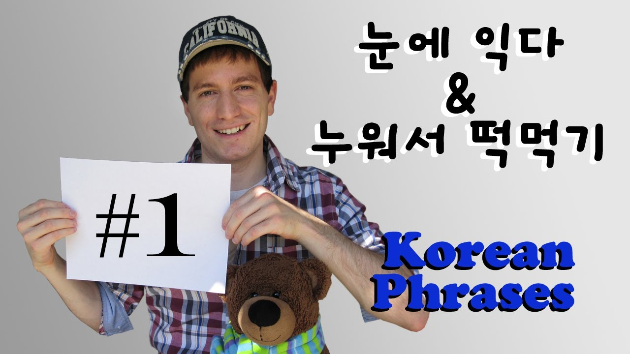 how to speak korean phrases