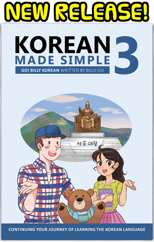 Learn Korean - Full Lessons with PDFs Archives - Learn Korean with